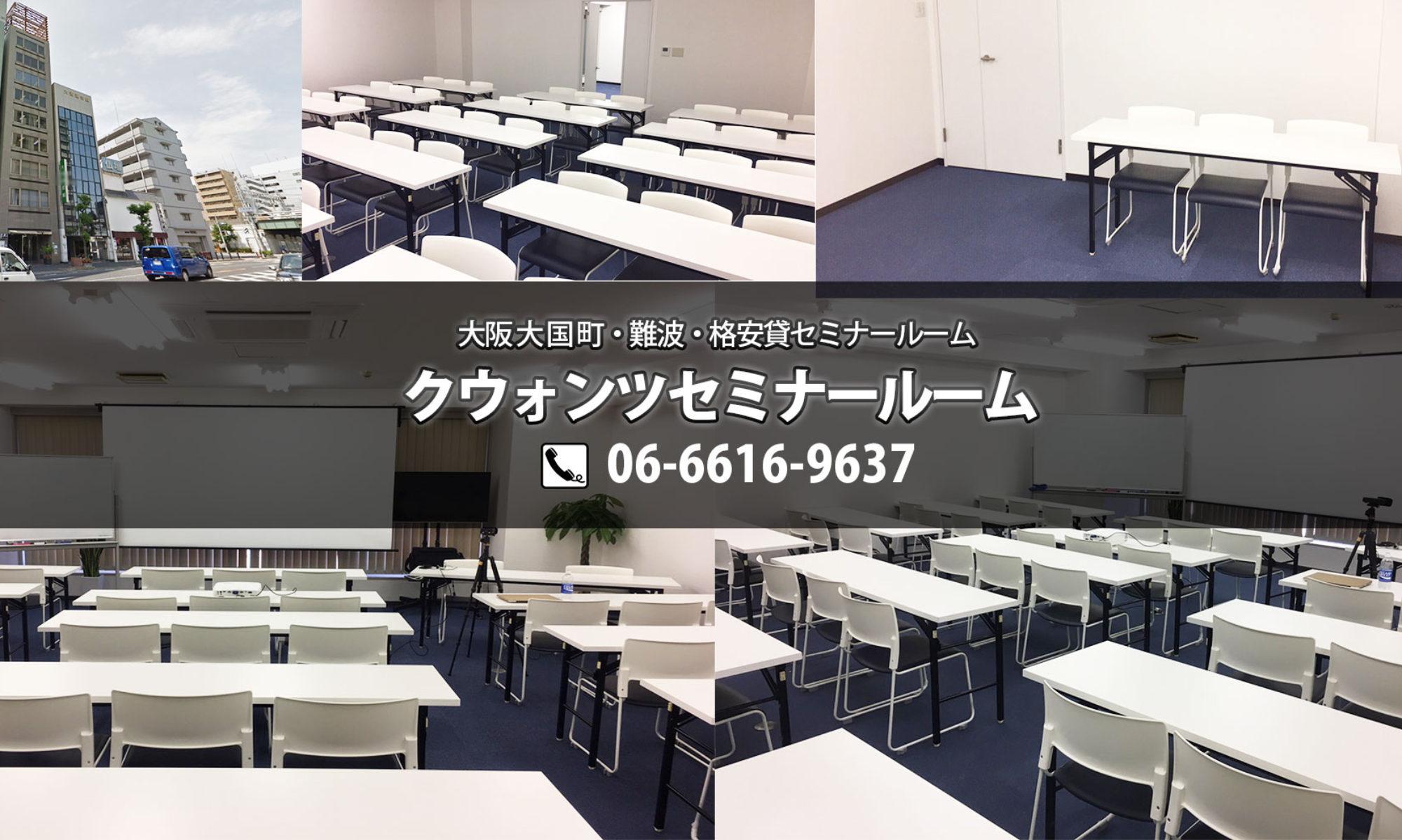大阪破格の貸し会議室 クウォンツセミナールーム