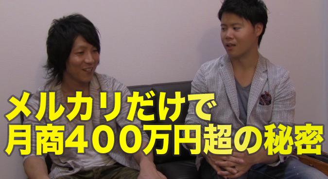 メルカリだけで月商450万円利益150万円を稼いだ新井さんの秘密
