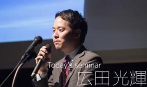 【ゴールデンルールセミナー講座:広田光輝】大量仕入れを極めよう!