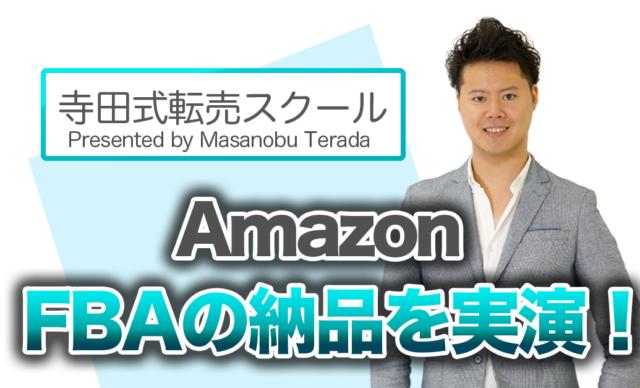 AmazonFBAへの納品の工程をすべて実演します!