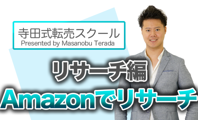リサーチ編ガイダンス:Amazonで稼げる商品をリサーチする方法