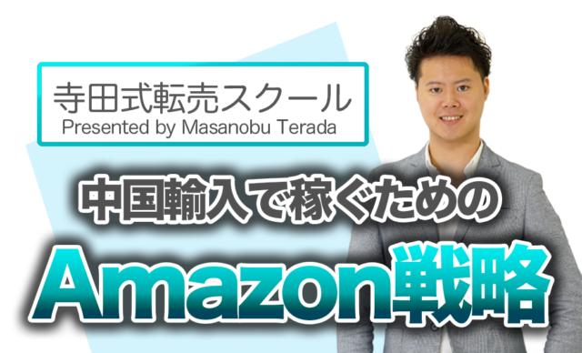 中国輸入Amazon販売で稼ぐための売上向上戦略