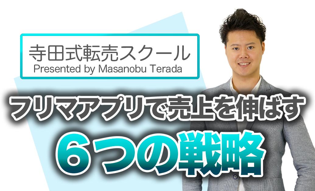 フリマアプリ(メルカリ、フリル、ラクマ)で月商1,000万円稼ぐ僕が教える6つの売上向上戦略