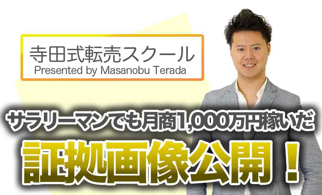 サラリーマンの副業でも月商1,000万円稼いだ証拠画像公開!転売ビジネスってこんなに魅力的!