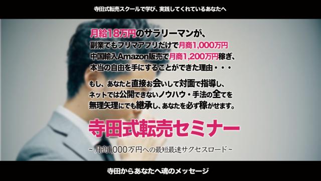 寺田式転売セミナーを開催します。