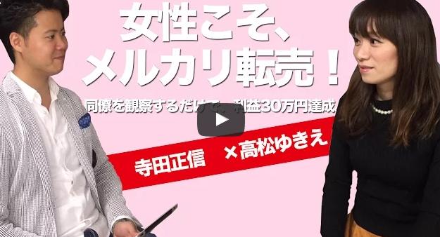 女性こそ、メルカリ転売!3ヶ月で月商100万円、利益30万円稼ぐ高松雪絵さん