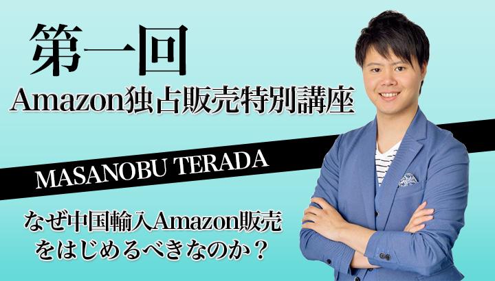 Amazon独占販売特別講座第一回:なぜ中国輸入Amazon販売をはじめるべきなのか?