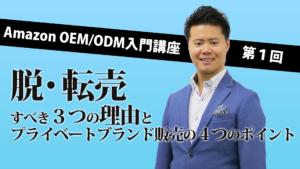 【第1回目】Amazon OEM/ODM入門講座を開始します!
