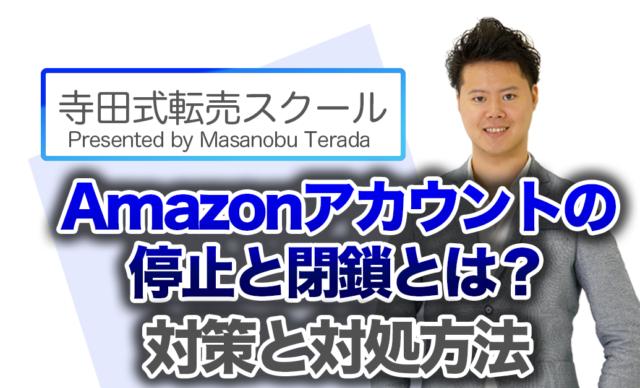 Amazonアカウントの停止と閉鎖とは?対策と対処方法