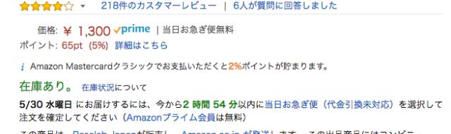 AmazonFBAに掛かる3大手数料 販売手数料/在庫保管手数料/配送代行手数料とは?