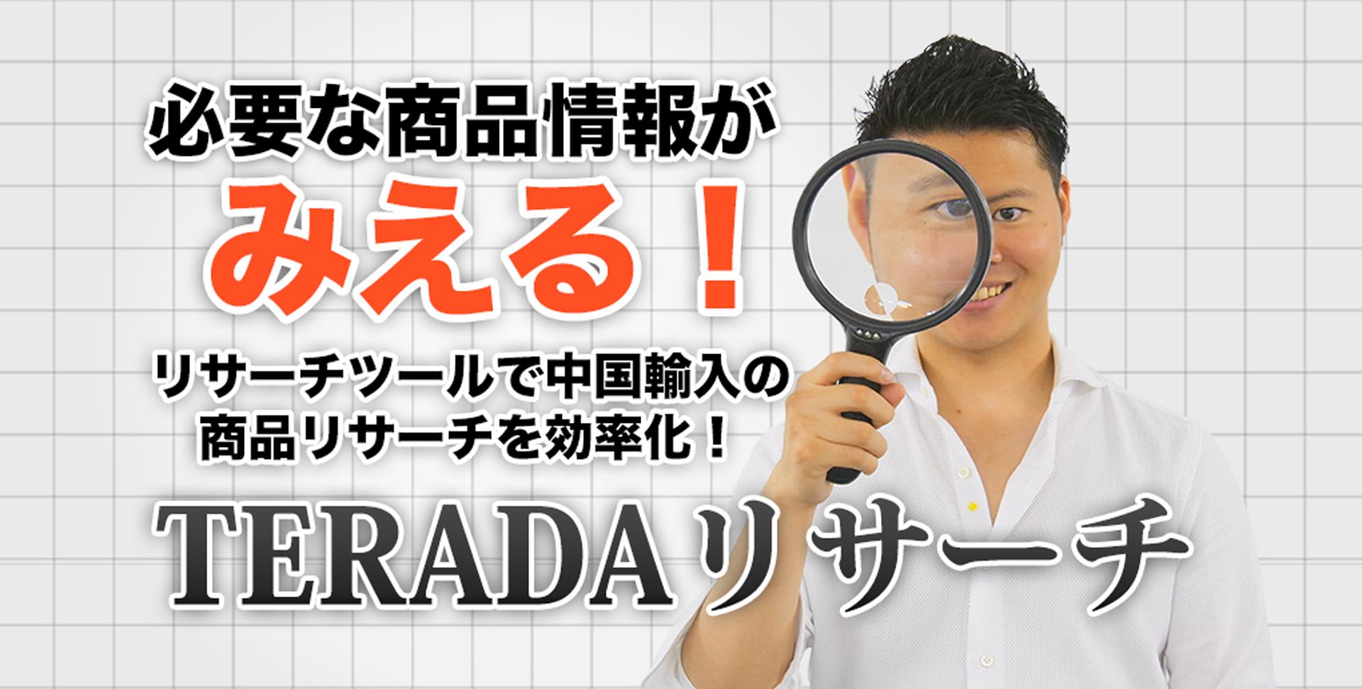 TERADAリサーチ無料版の配布を開始します!