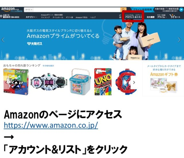Amazon出品アカウントの設定と登録方法