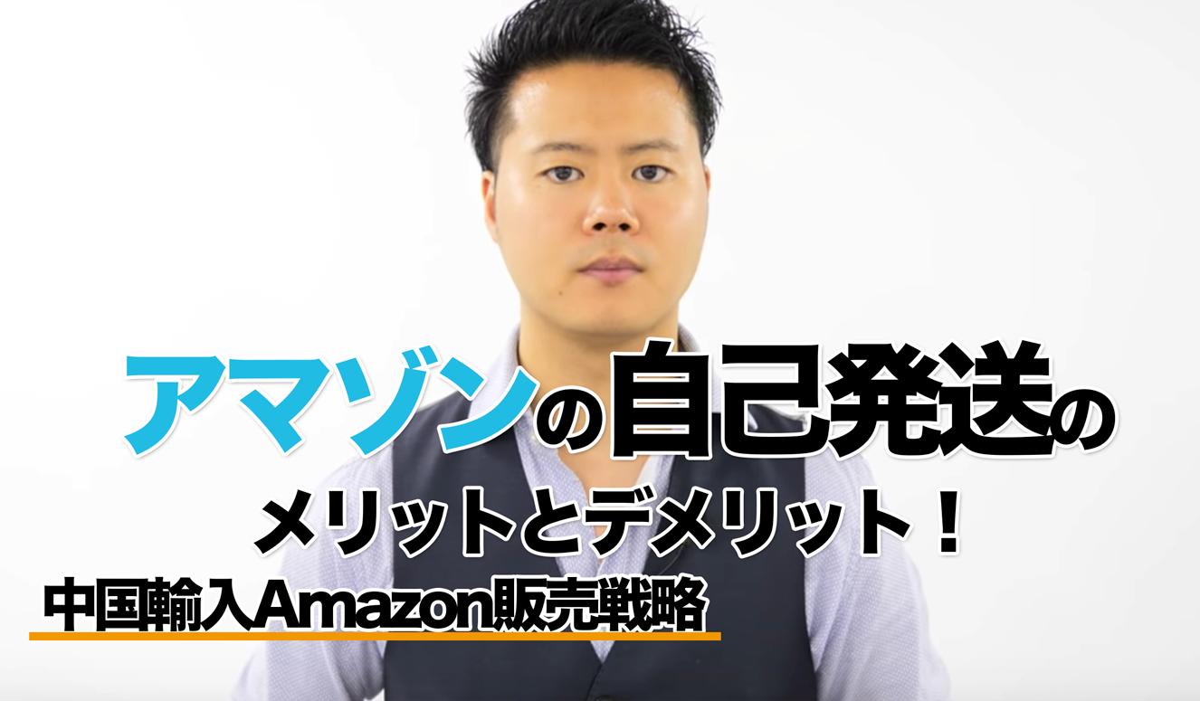 Amazonでの自己発送のメリットとデメリット