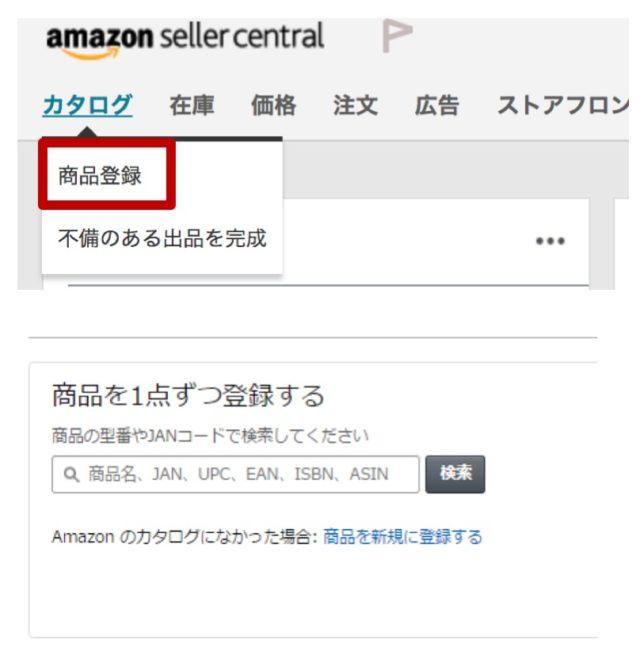 Amazonの商品ページ(カタログ)作成方法を徹底解説