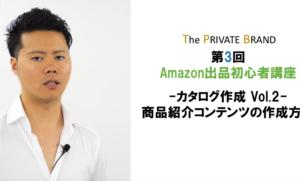 Amazon出品初心者講座スタート!!!