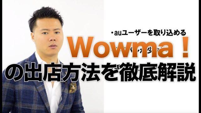 Wowma!(ワウマ)の出店方法について徹底解説