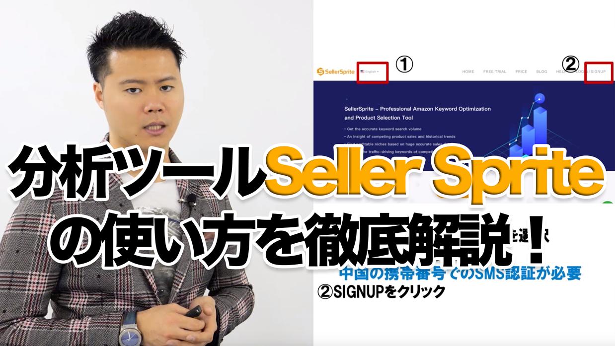 Seller Sprite(セラースプライト)海外のアマゾン分析ツールの使い方を徹底解説!