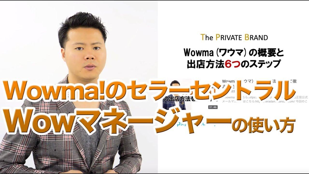 Wowma!(ワウマ)の管理画面Wowマネージャーの見方を徹底解説!