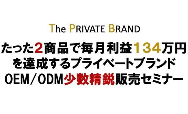 『中国輸入OEMでたった2商品だけで毎月利益134万円を達成するプライベートブランドOEM/ODM少数精鋭販売セミナー』