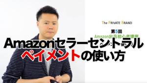 Amazon出品初心者講座:ペイメントの使い方