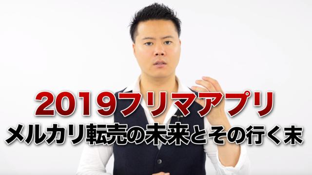 2019フリマアプリ・メルカリ転売の未来とその行く末