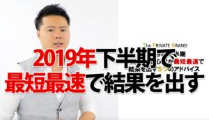 2019年下半期中国輸入初心者が最短最速で結果を出す5つのアドバイス