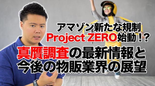 新規制:ProjectZERO始動!?Amazon真贋調査の最新情報と今後の展望