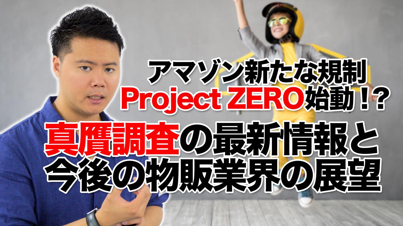 新規制:ProjectZERO始動!?2019年Amazon真贋調査の最新情報と今後の展望