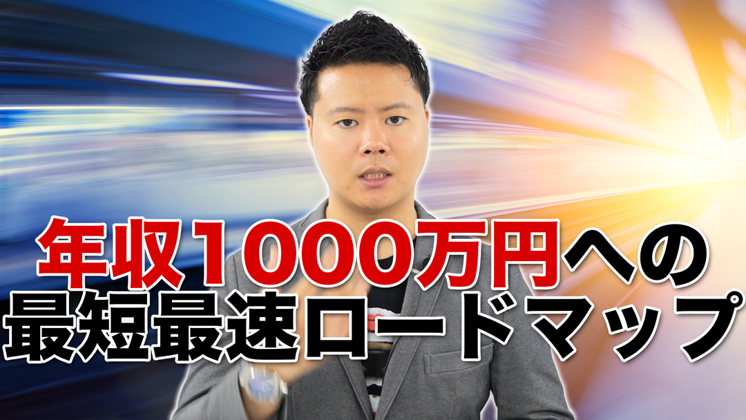 年収1000万円への最短最速ロードマップ