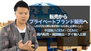 2020年以降も稼ぎ続けるために必要なこと~中国輸入OEM・ODMと国内転売・タイ輸入・韓国輸出を比較