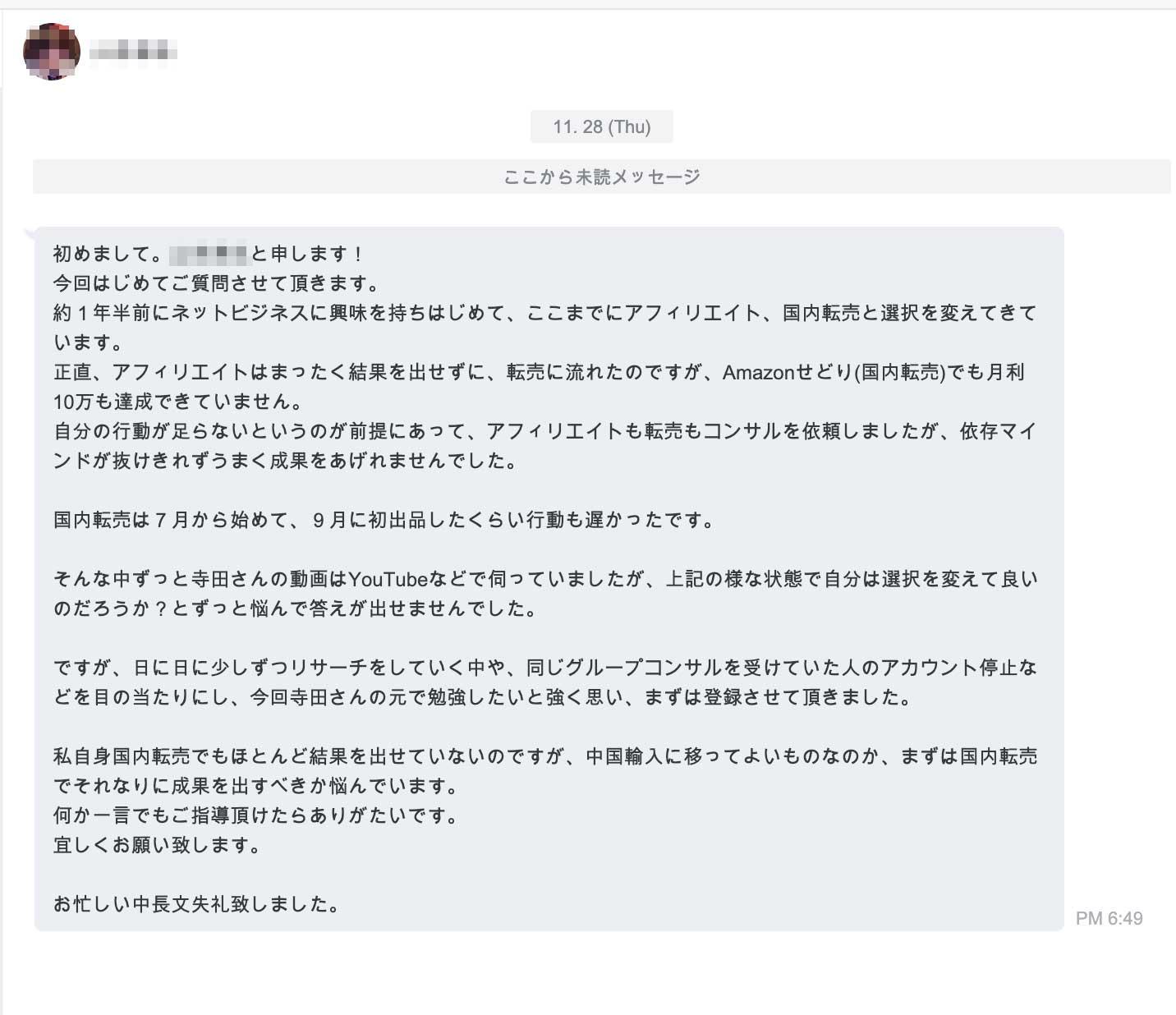 LINE@相談内容