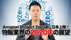 Amazon Project Zero日本で本格始動!物販業界の2020年の展望