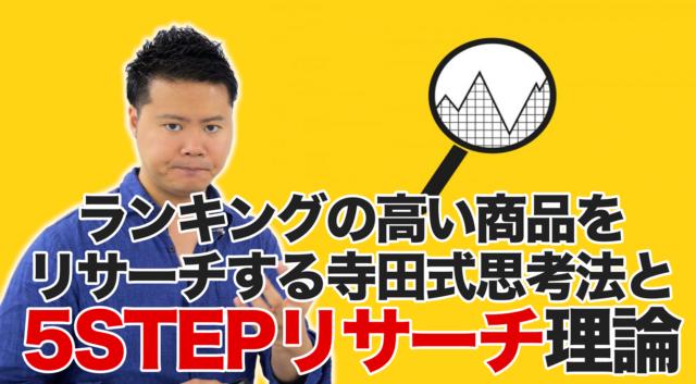 ランキングから商品をリサーチする思考法と中国輸入OEM・ODMリサーチ5STEP理論