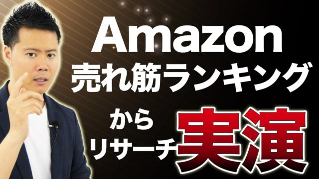Amazon売れ筋ランキングからの商品リサーチを実演【中国輸入OEM】