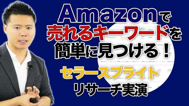Amazonで売れるキーワードを簡単に見つける!セラースプライトのキーワードリサーチからAmazonで売れるキーワードを探す方法を実演