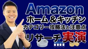 Amazonホーム&キッチン 中国輸入OEM・ODMリサーチの3つのコツ!カテゴリの特徴と注意点