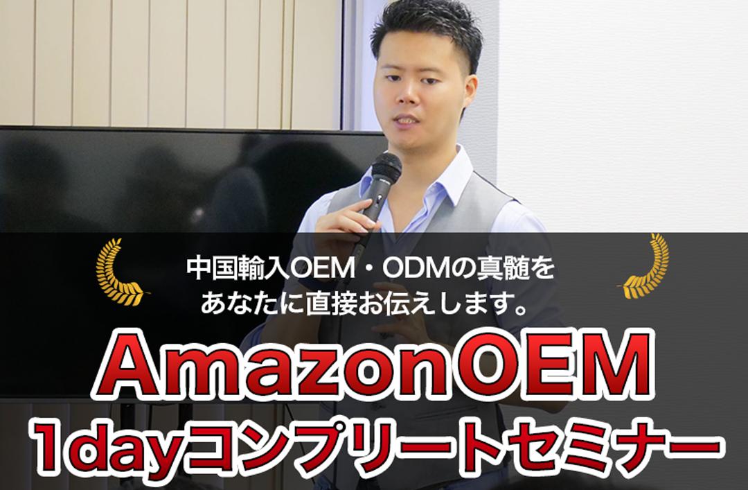 4月26日月曜日20時よりAmazonOEM 1dayコンプリートセミナーの募集を開始します。