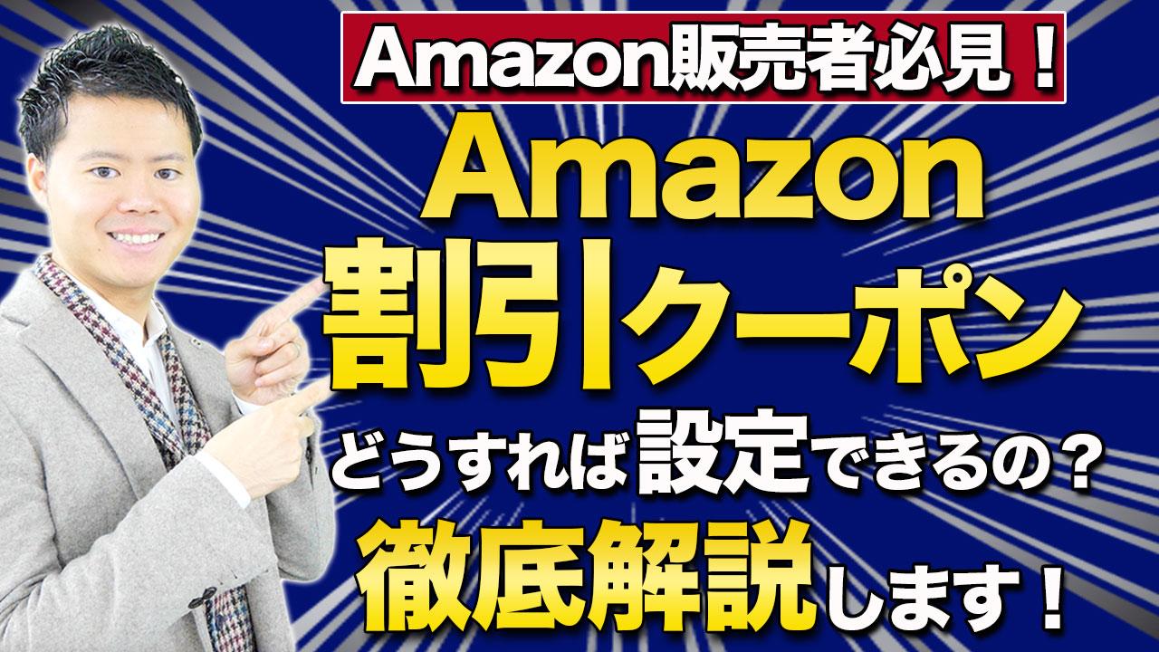 Amazon販売者必見!割引クーポンはどのようにすれば設定できるの?徹底解説します。
