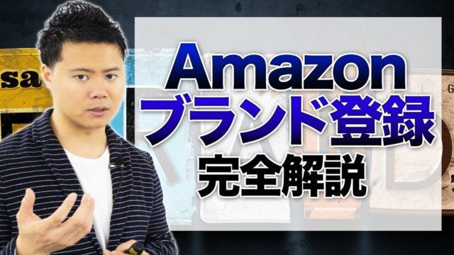 Amazonブランド登録 4つのメリットと申請方法