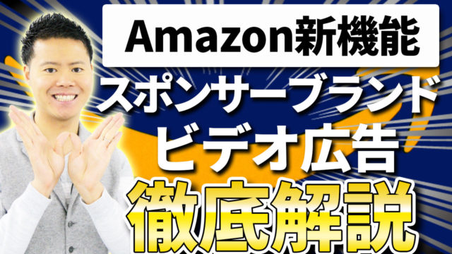 Amazon広告新機能!スポンサーブランドビデオ(動画)広告について徹底解説