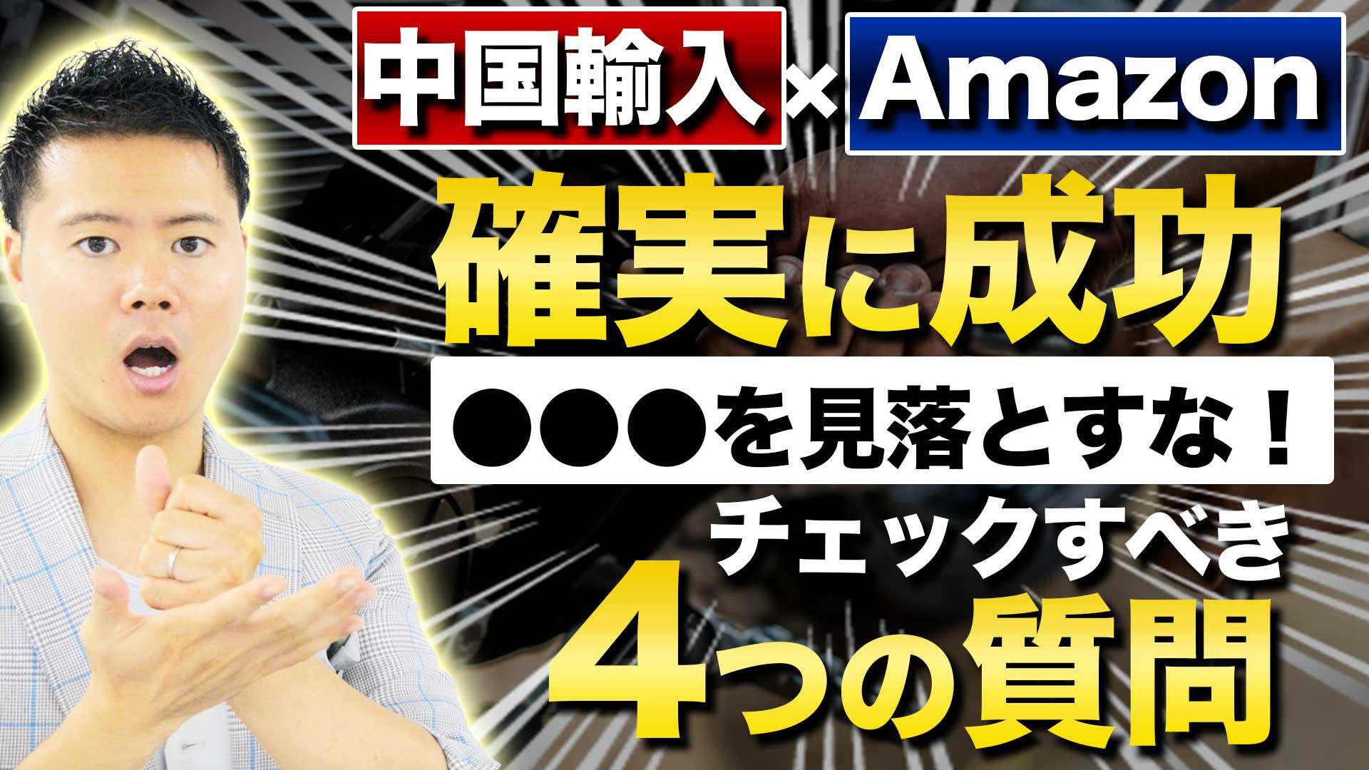 中国輸入OEM×Amazon販売を成功させるための発注前に考える4つの質問