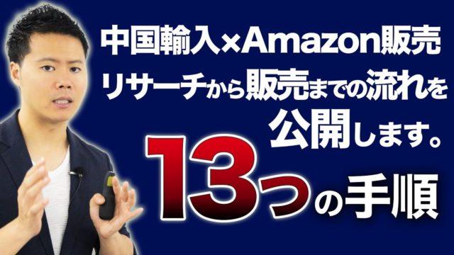 中国輸入×Amazon販売リサーチから販売までの流れを公開します。【13つの手順】