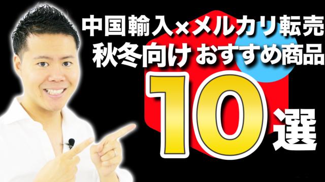 中国輸入×メルカリ転売秋冬向けファッション商品キーワード10選