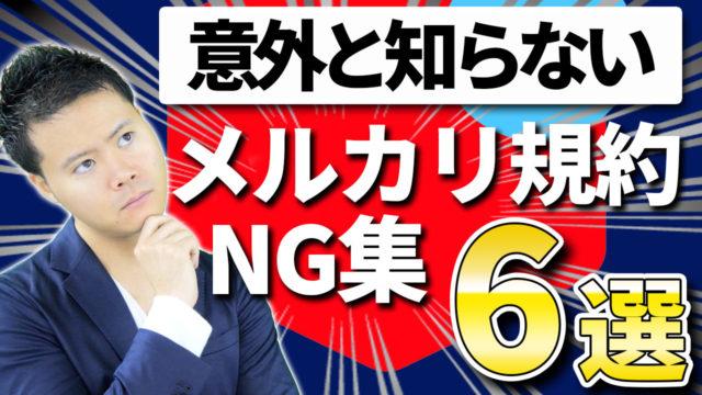 メルカリ意外と知らない規約NG集6選