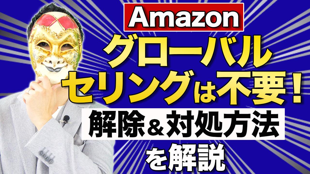 Amazonグローバルセリングは不要!グローバルセリング解除方法を解説