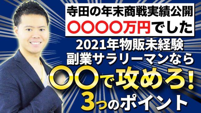 【寺田の年末商戦の実績公開】2021年物販未経験サラリーマンでも利益100万円を最短最速で達成するために必要なこと