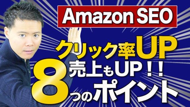 AmazonSEO 商品ページのクリック率(CTR)とユニットセッション率を向上させて売上をUPさせるための8つのポイント