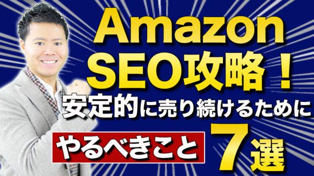 AmazonSEOを攻略し初心者でも安定的に売り続けるためにやるべきこと7選