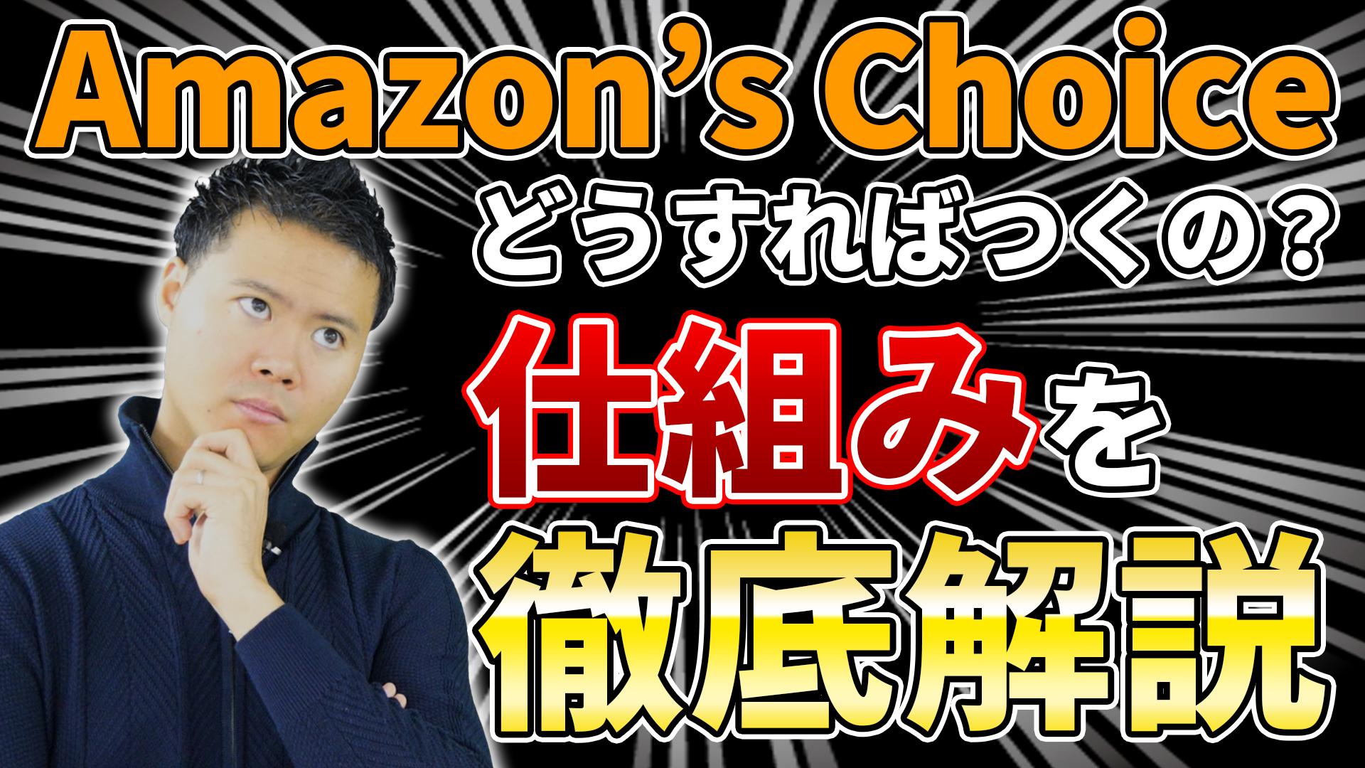Amazon'sChoiseはどうすればつくのか?その仕組みは?販売者目線でズバリ解説します