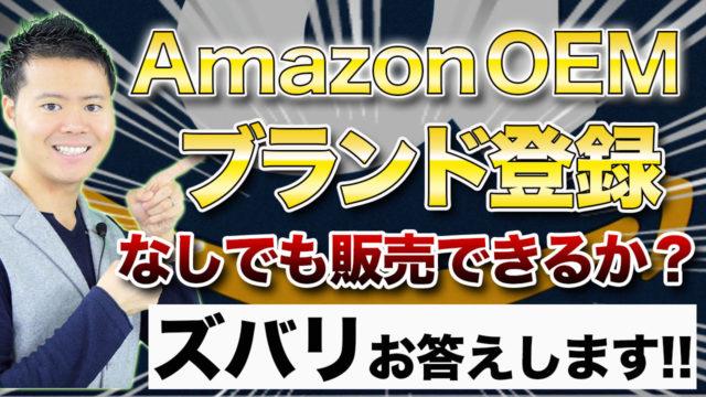 AmazonOEMでブランド登録は必要!?ズバリお答えします